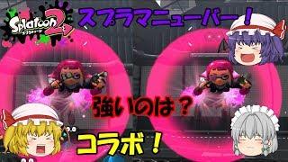 【ゆっくり実況】スプラマニューバーとスプラマニューバーコラボ強いのはどっち!?【スプラトゥーン2】 thumbnail