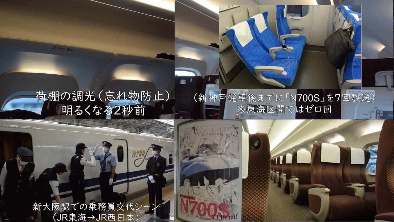【N700S】車内の注目点と、PR放送は西日本が担当する件について(字幕付き)
