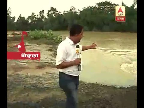 Flood situation in Bankura for continuous rain, Here