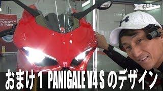 おまけ1 DUCATI PANIGALE V4 Sのデザイン 丸山浩の速攻バイクインプレ