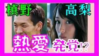 高梨臨さん(27) 槙野智章選手(29) 【熱愛発覚!?】 女優の 高梨臨さん...