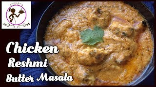 Chicken Reshmi Kabab with Gravy   Reshmi Butter Masala Restaurant Style Recipe