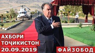 Ахбори Точикистон / Новости - 19.09.2019