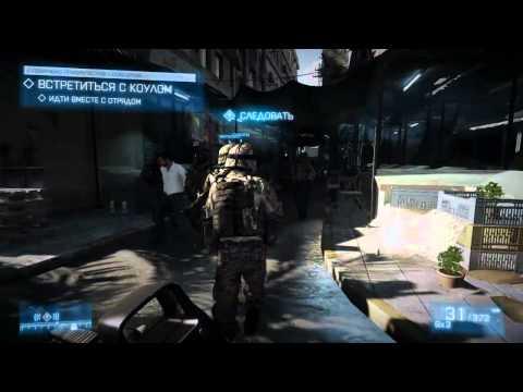 Прохождение Battlefield 3: Одиночная кампания - Часть 1
