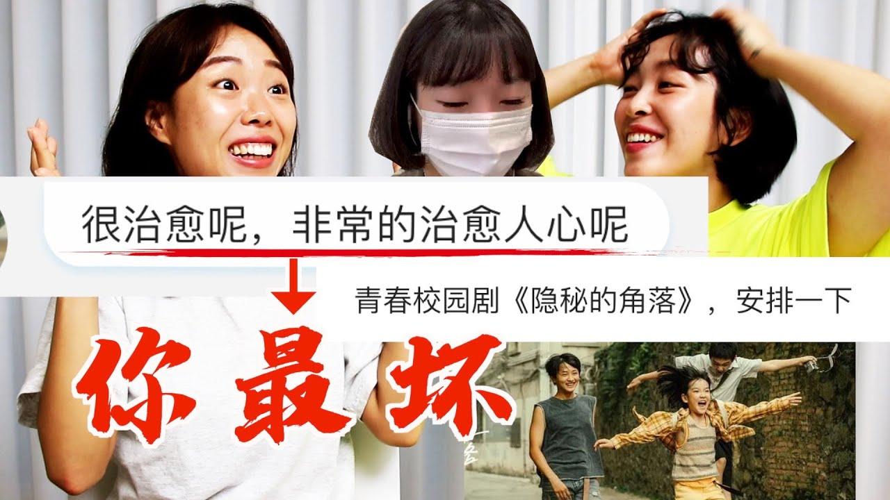 韩国人被粉丝推荐了治愈系青春校园剧《隐秘的角落》..? 중국의 역대급 미스테리 드라마..! 은밀적각락