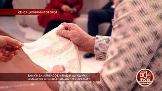 Бари Алибасов съел свое завещание! Пусть говорят. 11.10.2018