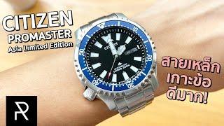 Citizen Promaster Diver Fugu Limited Edition เรือนใหญ่แต่ใส่สบายสุดๆ - Pond Review