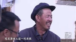 [远方的家]行走青山绿水间 探访渭河之源| CCTV中文国际