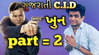 ગુજરાતી C.I.D PART = 2 ધવલ દોમડીયા || dhaval domadiya by comedy gujju