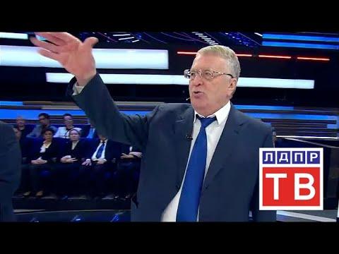 Владимир Жириновский на ток-шоу 60 минут от 08.12.17