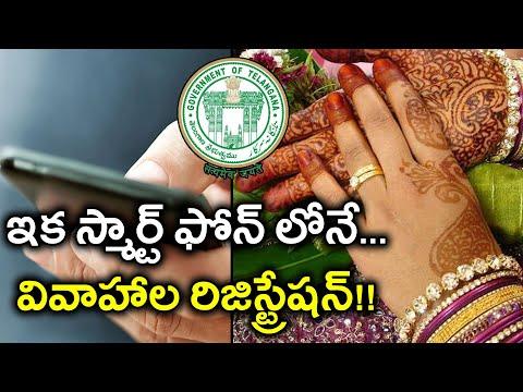 Marriage Registration Now Very Simple | Oneindia Telugu