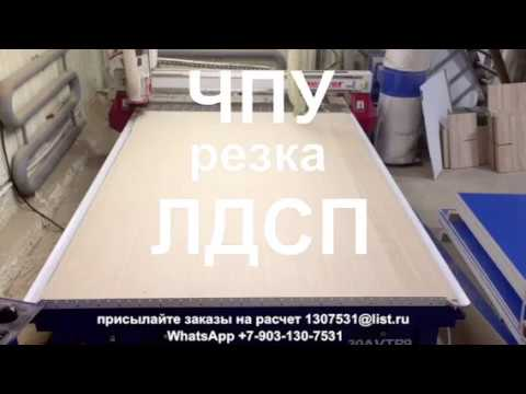 ЧПУ резка ЛДСП 16мм от А до Я