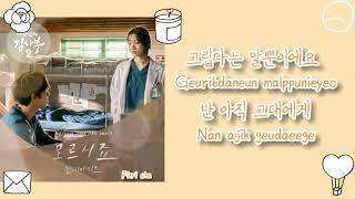 Monday Kiz - You Don't Know (모르시죠) Romantic Doctor Teacher Kim 2 OST Part 7 Lyrics