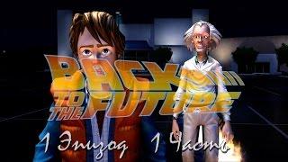 Прохождение Back to the Future: The Game   Назад в будущее: Время пришло Episode 1 (1-3) Время