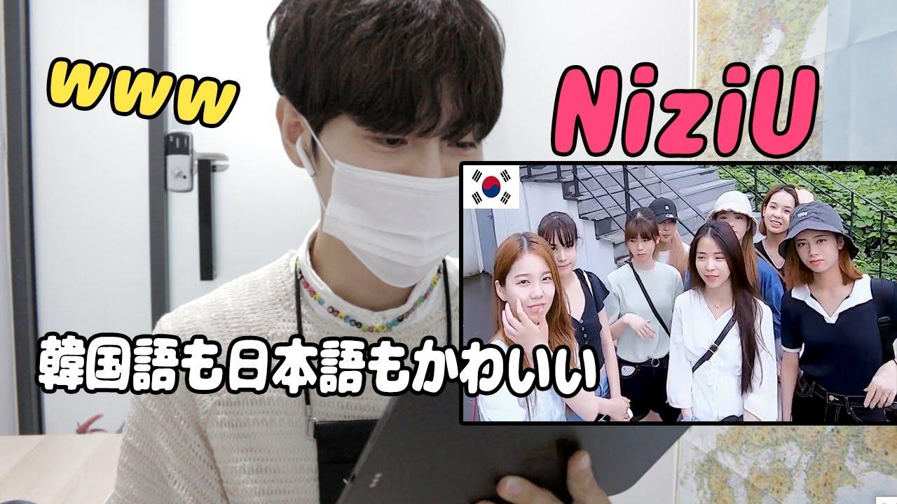 NiziUの韓国vlogが面白くて笑った韓国人w