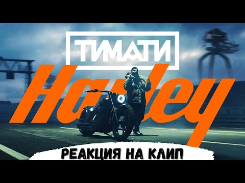 РЕАКЦИЯ на клип - Тимати — Харлей