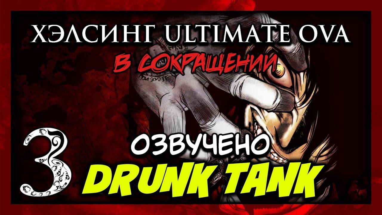 Hellsing Ultimate Abridged Episodes EP3 rus vo