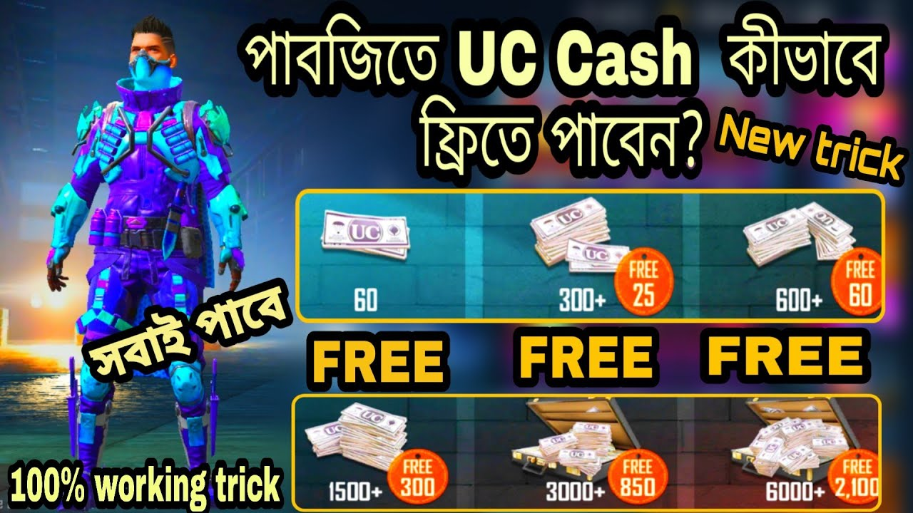 | How to get free Uc cash in pubg mobile ?| Get free elite royal pass | Bangla |