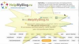 видео HelpMyBlog.ru - бесплатный сервис для раскрутки блога
