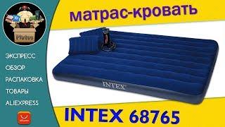 Надувной матрас Intex 68765 обзор. Тестим вместе))