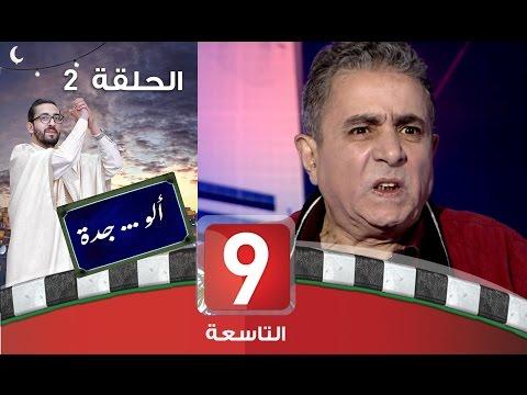 ألو .. جدة - الحلقة 2 - حسن بن عثمان