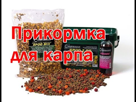 прикормка для карпа купить украина