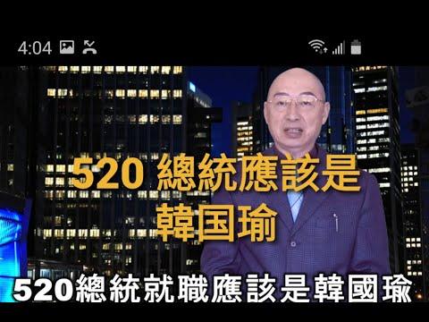 520總統就職應該是韓國瑜  2020.05.15