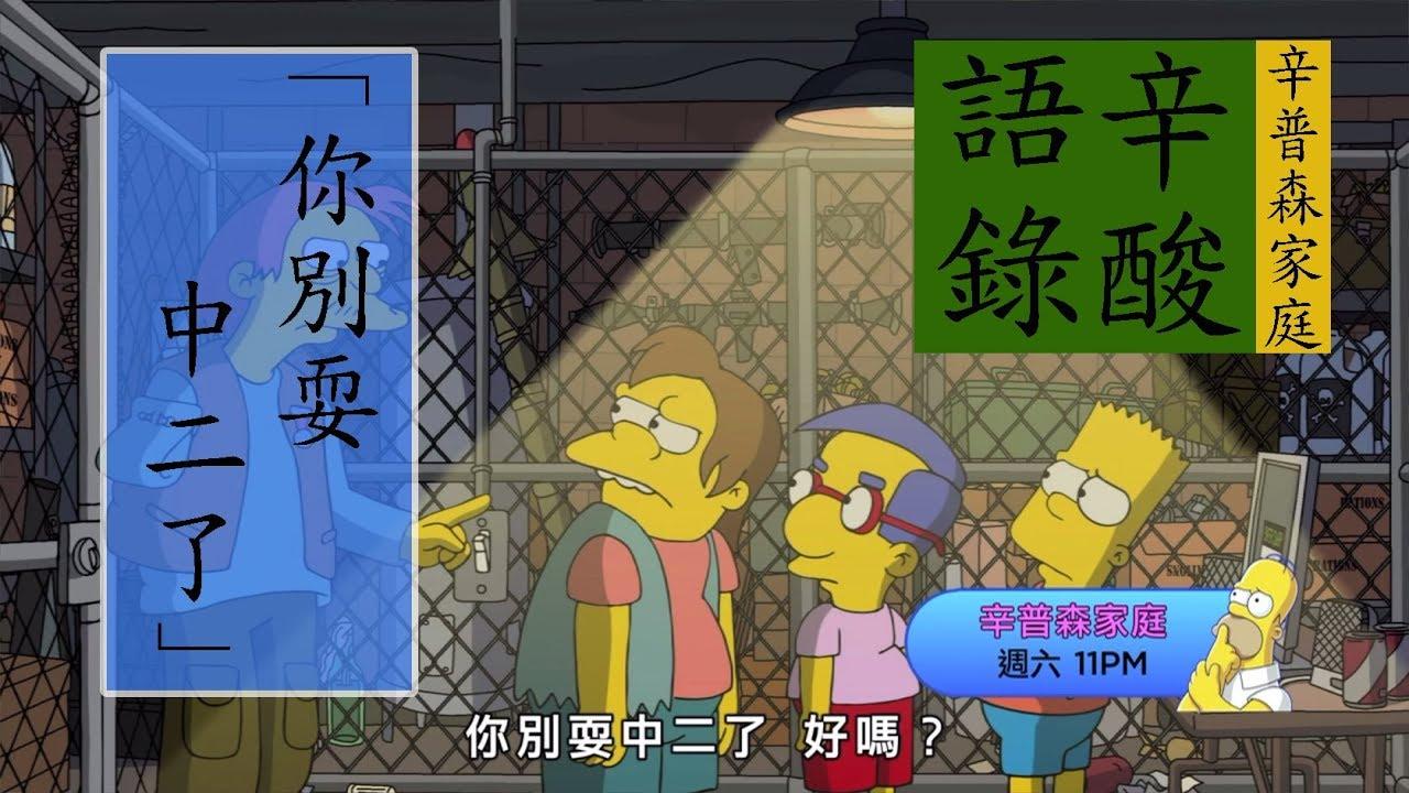 辛普森 家庭 中文 改編 配音 版