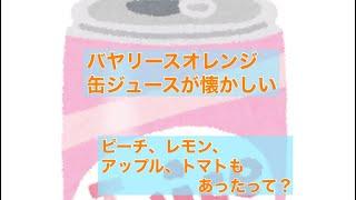 1997年の懐かしいCMです。SKⅡでの桃井かおりさんのセリフは印象的でした。山田まりやさん出演のミニストップは懐かしいですね.