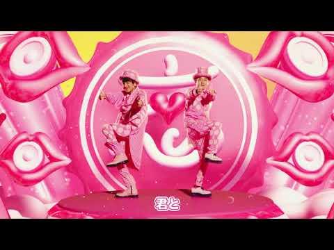 ゆず「恋、弾けました。」双子ダンスレクチャー