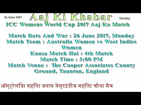 ICC Womens World Cup 2017 India Women vs Pakistan Women Aaj Ka Match from YouTube · Duration:  2 minutes 16 seconds