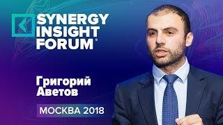 Григорий Аветов | Как сделать Россию великой | SYNERGY INSIGHT FORUM 2018 | Университет СИНЕРГИЯ