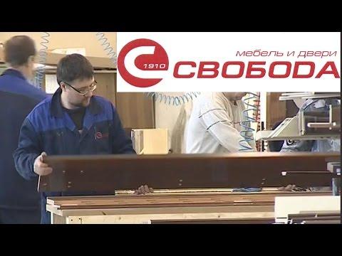 Фабрика Мебели Свобода Рыбинск производство