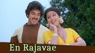 En Rajavae - Kamal Haasan, Sridevi - Gangai Amaran Hits - Vazhve Maayam - Tamil Item Song