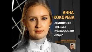 Анна Кокорева: аналитики весьма нездоровые люди