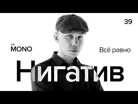 Нигатив - Всё равно / LIVE / THĒ MONO
