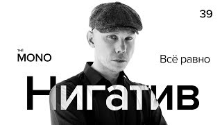 Download Нигатив - Всё равно / LIVE / THĒ MONO Mp3 and Videos