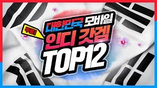 국뽕 취하는 대한민국 모바일 무료 갓겜 TOP 12