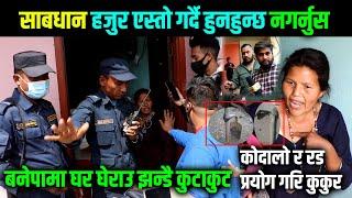 बनेपामा घर घेराउ झन्डै कुटाकुट,साबधान हजुर एस्तो गर्दै हुनहुन्छ नगर्नुस Himesh neaupane New Video