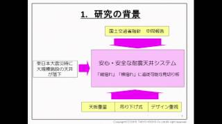 太洋工業(株) 復興促進プログラム 成果発表・展示会in東京