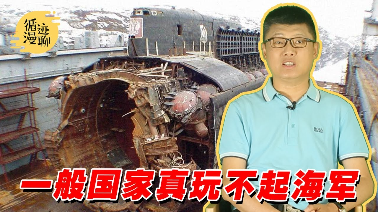 袁腾飞聊潜艇事故:是天灾,更是人祸
