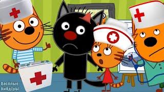 Три кота Супер доктор Полная версия Мультик Игра Для детей Весёлые КиНдЕрЫ