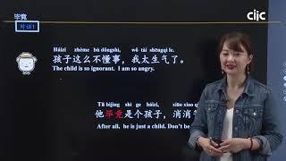 Chinese Keywords  Bìjìng毕竟  | HSK5 level - / Learn Mandarin Chinese Online 学中文