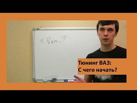 Тюнинг двигателя ВАЗ: с чего начать?