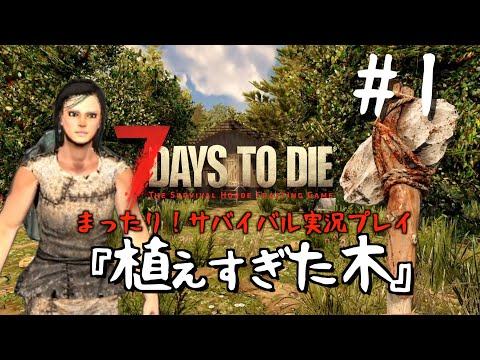 7 days to die a19 『植えすぎた木』#1