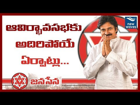 Janasena Formation Day Maha Sabha Arrangements at Guntur | Pawan Kalyan | New Waves