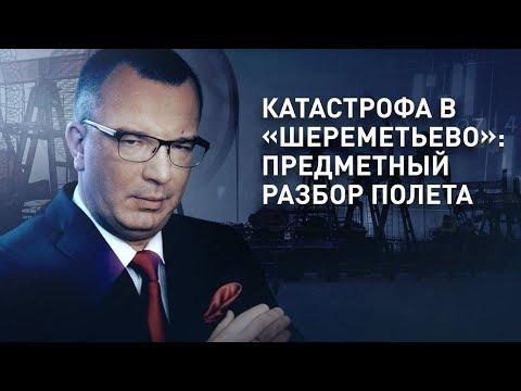 Катастрофа в «Шереметьево»: