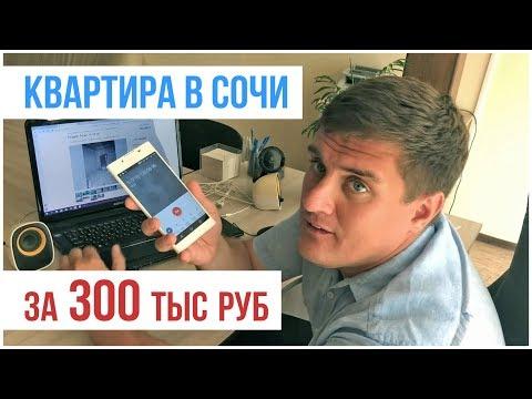 Звоним на Авито | квартира в Сочи за 300 тыс руб