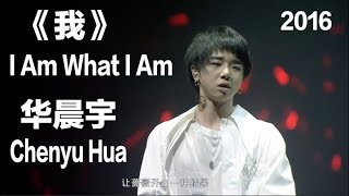 "(ENG SUB) ""I Am What I Am"" by Chenyu Hua - 华晨宇动情演绎张国荣的《我》"