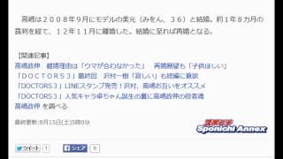 高嶋政伸に新恋人!年下の一般女性、事務所認める スポニチアネックス 8...